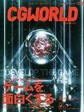 CG WORLD (シージー ワールド) 2010年 01月号 [雑誌]