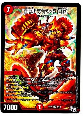 """デュエルマスターズ/DMSD-03/1/SR/""""罰怒""""ブランド Ltd."""
