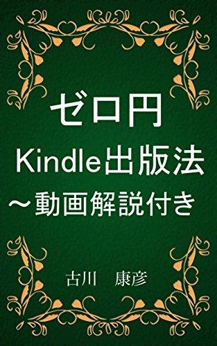 ゼロ円Kindle出版法~動画解説付...