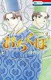 おちくぼ 2 (花とゆめコミックス)