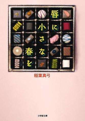 唇に小さな春を (小学館文庫)