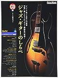 ジャズ・ギターのしらべ(CD付き) (Guitar magazine)