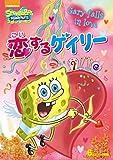 スポンジ・ボブ 恋するゲイリー [DVD]