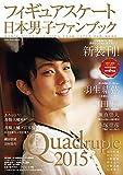 羽生結弦 フィギュアスケート日本男子ファンブック ◆高橋大輔◆