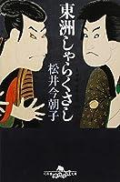 東州しゃらくさし (幻冬舎時代小説文庫)
