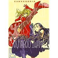 Pumpkin Scissors(6) (月刊少年マガジンコミックス)