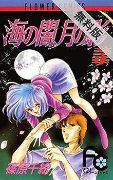 海の闇、月の影(3)【期間限定 無料お試し版】 (フラワーコミックス)