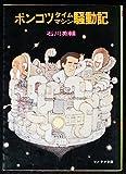 ポンコツタイムマシン騒動記 (ソノラマ文庫 145)