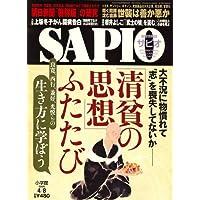 SAPIO (サピオ) 2009年 4/8号 [雑誌]