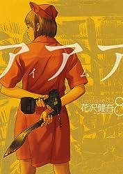 アイアムアヒーロー(8) (ビッグコミックス)