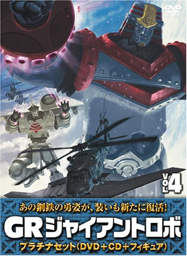 ジャイアントロボ 「GR-GIANT ROBO-」 プラチナセット【DVD+CD+爆裂造形40thフィギュア(応募者全員特典)】 第4巻