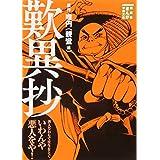 歎異抄 (まんが学術文庫)