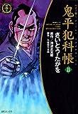 鬼平犯科帳 23巻 (SPコミックス)