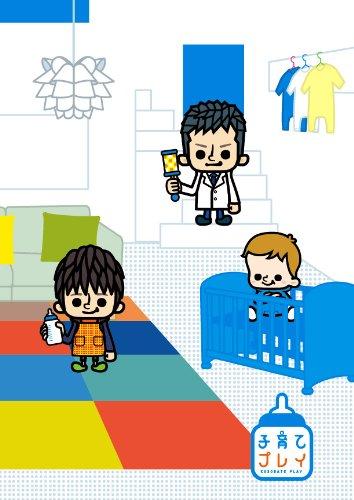子育てプレイ DVD-BOX 【期間限定版】の詳細を見る
