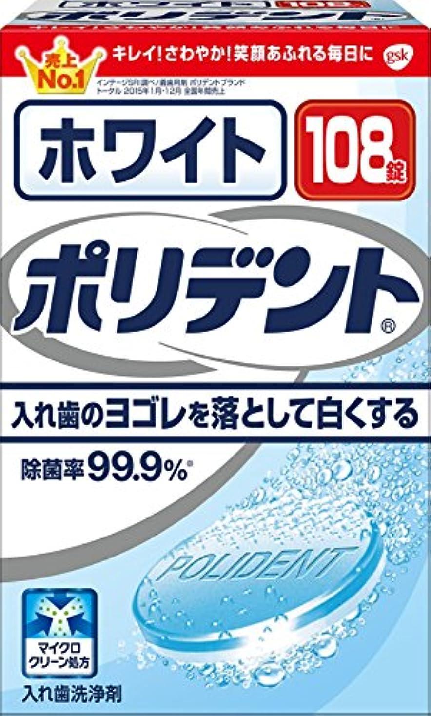 流プール赤字入れ歯洗浄剤 ホワイト ポリデント 108錠