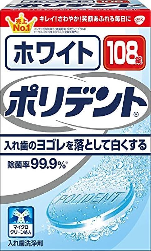 百万聴く評価可能入れ歯洗浄剤 ホワイト ポリデント 108錠