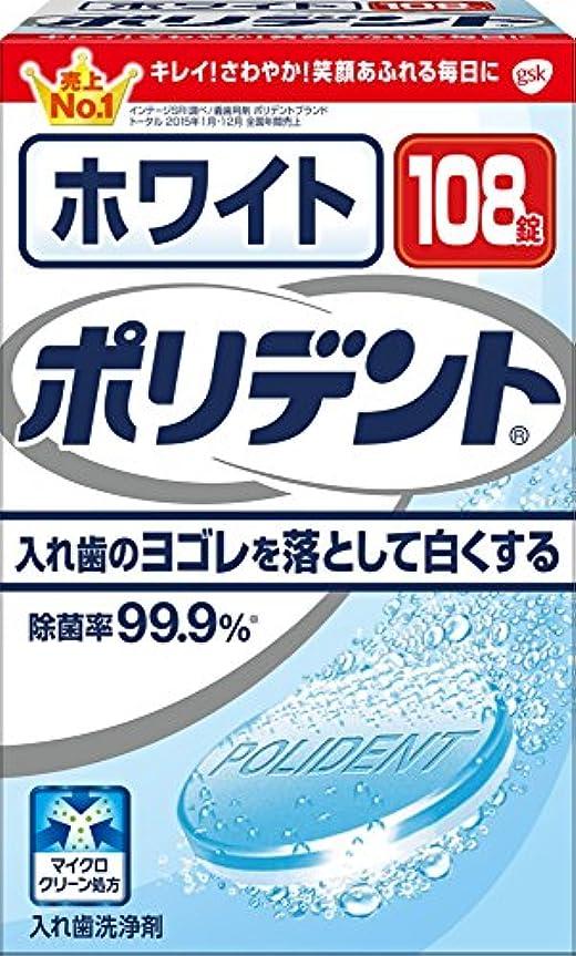 小説家不利単に入れ歯洗浄剤 ホワイト ポリデント 108錠