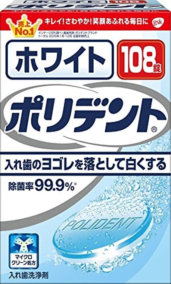 こだわりミュートリボン入れ歯洗浄剤 ホワイト ポリデント 108錠
