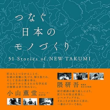 つなぐ日本のモノづくり 51stories of NEW TAKUMI
