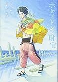 ポセイドンの財宝 2 (ヤングジャンプコミックス)