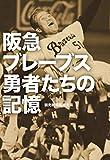 阪急ブレーブス 勇者たちの記憶 (単行本)