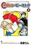 CHOKO・ビースト!! 2巻 CHOKO・ビースト !! (マッグガーデンコミックス)