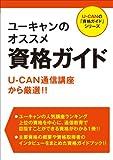 ユーキャンのオススメ資格ガイド (ユーキャンの「資格ガイド」シリーズ)