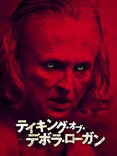 テイキング・オブ・デボラ・ローガン(字幕版)