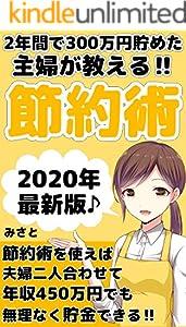 2年間で300万円貯金した主婦が教える節約術! 2020年最新版!