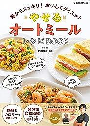 やせる オートミールレシピBOOK 腸からスッキリ! おいしくダイエット (学研ムック)