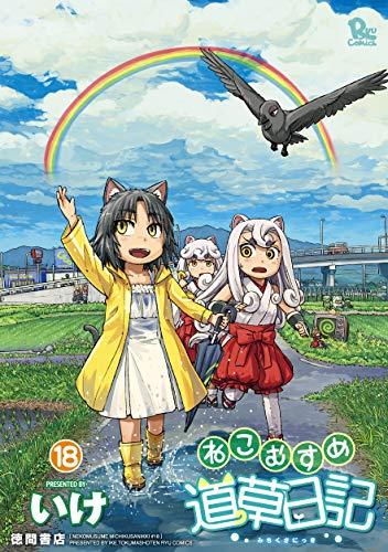 ねこむすめ道草日記 18 (リュウコミックス)