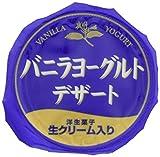 日本ルナ バニラヨーグルトデザート(12コ入) 18-8224-409