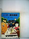 ニッポン絶体絶命 (1978年) (ソノラマ文庫)