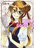 晴れのちシンデレラ magical 3 (バンブー・コミックス) 画像