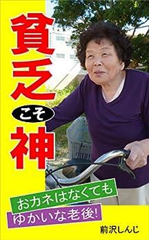 [前沢しんじ]の貧乏こそ神: おカネはなくてもゆかいな老後!