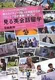 スーパーリアルDVDで素のネイティブ200人と対話すればリスニング力が急激に伸びる! 見る英会話留学 画像