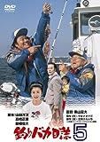 釣りバカ日誌5 [DVD]