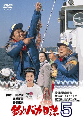 釣りバカ日誌5のイメージ画像