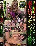 脱●ハーブを吸引しバッキバキにキマった素人娘のセンズリ鑑賞 [DVD]