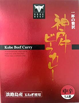 神戸牛ビーフカレー 200g
