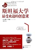 Ingenius:A Crash Course on Creativity (CHINESE Edition)