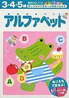 アルファベット(あるふぁべっと) (おけいこノート)