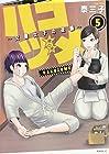 ハコヅメ~交番女子の逆襲~ 第5巻