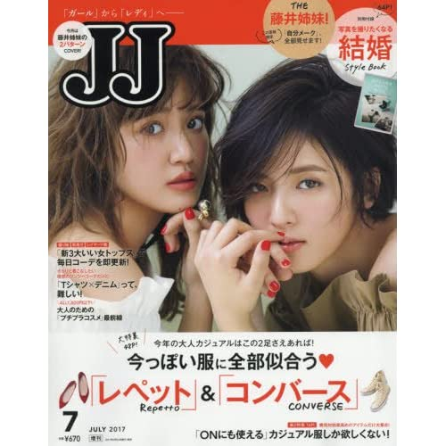 JJ(ジェイジェイ)増刊 2017年 07 月号 [雑誌]: JJ 増刊