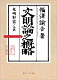 文明論之概略 ビギナーズ 日本の思想 (角川ソフィア文庫)
