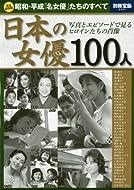 日本の女優 100人 (別冊宝島 2551)
