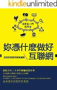 你憑什么做好互聯網: 從技術思維到商業邏輯 (Traditional Chinese Edition)