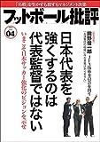 フットボール批評issue04 [雑誌]