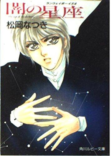 闇の星座 (角川ルビー文庫 ―ランウェイボーイズ4)の詳細を見る