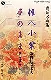 舞踊名曲集(1) 権八小紫